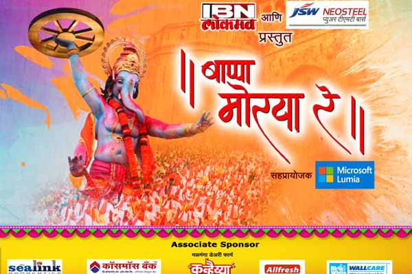 "Rejoice Ganesh Chaturthi with ""Bappa Morya Re"", on IBN Lokmat"