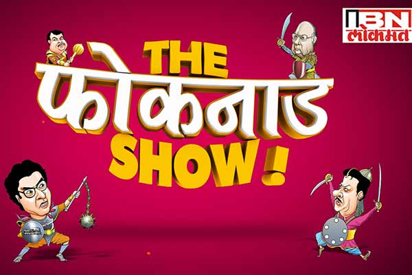IBN-Lokmat launches a satirical comedy - 'The Foknad Show'