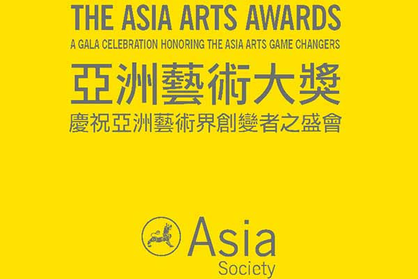 Asia Arts Awards Gala Hong Kong
