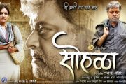 Final poster of Marathi film Sohala unveiled