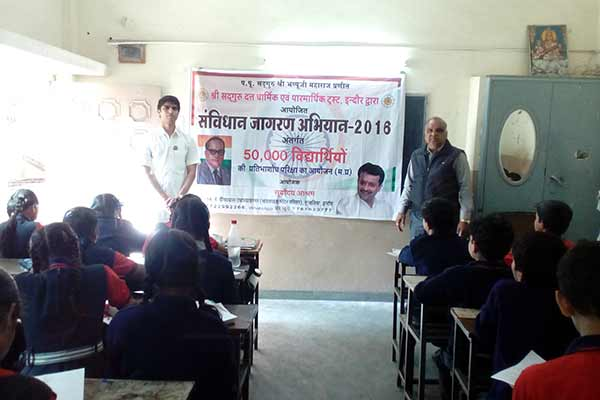 Bhaiyyu Maharaj's Constitution awareness mission receives huge response from school students