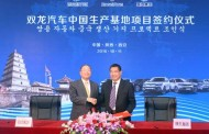 Ssangyong Motor Signs LOI for Joint Venture with Shaanxi Automobile Group of China