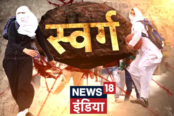 """SWARG""- News18 India's special documentary on the truth behind the involvement of School students in stone pelting in Kashmir"