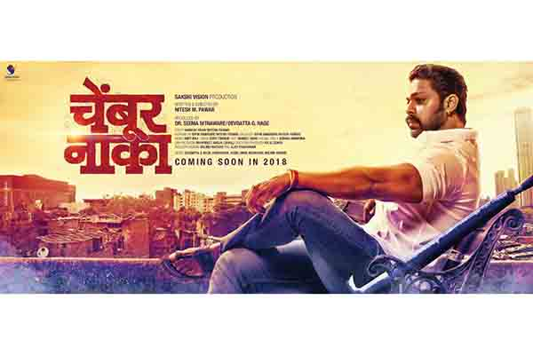 """AFTER """"JAI MALHAR"""", DEVDATTA TO BE SEEN IN """"CHEMBUR NAAKA"""", THE POSTER OF WHICH WAS UNVEILED"""