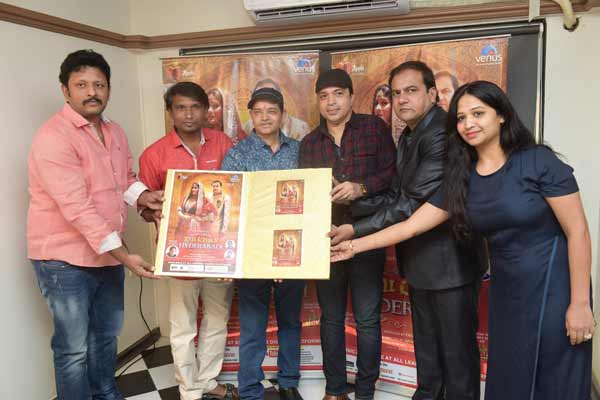 AUDIO LAUNCH OF THE FILM