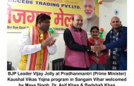 Pradhanmantri Kaushal Vikas Yojyna: Training Program for Youngsters in Sangam Vihar