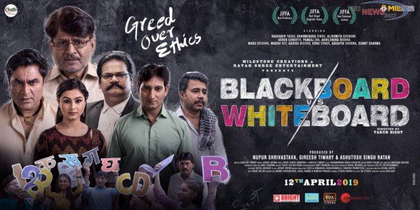After the censor issue, Hindi film Blackboard v/s Whiteboard will finally release on 12th April.